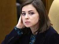 Глава комиссии Наталья Поклонская скупо прокомментировала предстоящее разбирательство