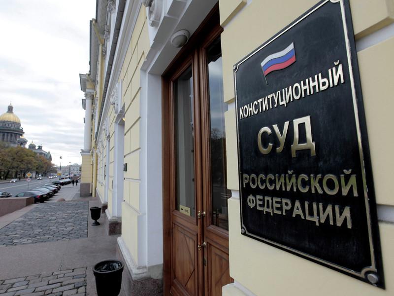 Конституционный суд России не принял к рассмотрению жалобу на норму закона об основных гарантиях избирательных прав, согласно которой граждане с непогашенной судимостью за тяжкие и особо тяжкие преступления не могут избираться