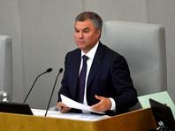 Володин призвал покинуть Госдуму депутатов, которые голосуют не по совести