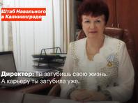 В Калининграде директор школы пригрозила волонтеру штаба Навального постановкой на учет в ФСБ и рассказала про интерес оппозиционеров к оружию