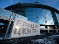 """ФСБ заинтересовалась сделкой между властями Свердловской области и """"Ельцин-центром"""""""