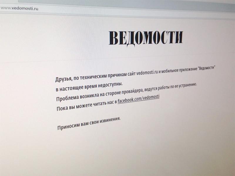"""Проблемы с доступом к сайту """"Ведомостей"""" возникли приблизительно около 10 часов утра"""