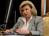Москалькова попросила СК поскорее проверить заявление омича-гея о преследовании в Чечне