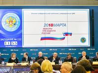В Сети нашли сходство логотипа президентских выборов 2018 года с готовым изображением из фотобанка