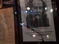 На улице Солженицына в Москве расклеили оскорбляющие писателя стикеры