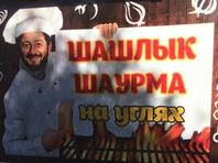 Челябинская ФАС возбудила дело по поводу появления Галустяна в рекламе шаурмы (ФОТО)