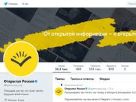 """Роскомнадзор требует от Twitter заблокировать аккаунт """"Открытой России"""""""