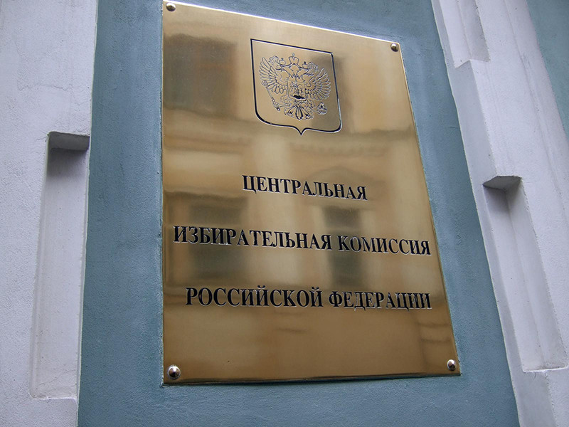 Центризбирком отказал Полонскому и Лурье в регистрации на выборы президента РФ