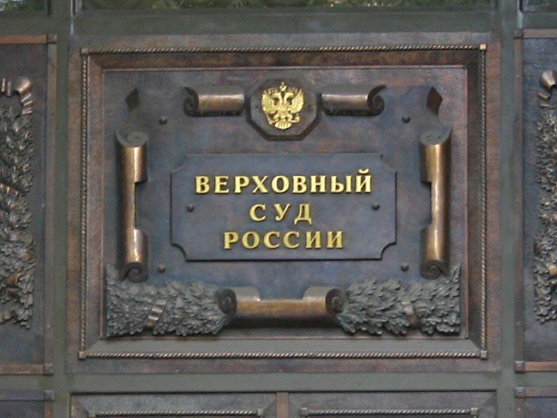 Верховный суд в субботу подтвердил позицию Центризбиркома, которые отказался регистрировать политика Алексея Навального кандидатом в президенты России