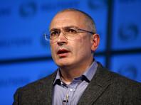 """Ходорковский назвал закрытие онлайн-ресурсов """"Открытой России"""" наступлением на право на свободу информации"""