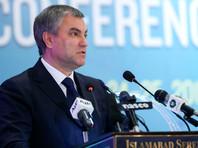 Володин предлагает ООН ограничить СМИ в освещении терроризма - в России вышло хорошо