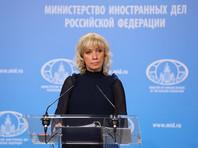 """""""Где, говорят, деньги, Зин"""": Захарова прокомментировала сообщения о баснословных суточных в МИДе"""