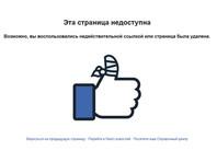 """Аккаунт в Instagram, популярнейший среди российских политиков, """"недоступен"""". Facebook сообщает, что страница не найдена"""