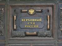 Верховный суд не допустил Навального до выборов президента