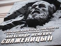 В Москве открыли мемориальную доску писателю Александру Солженицыну в честь 99-летней годовщины со дня его рождения