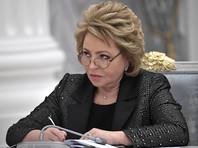 Матвиенко надоели запретительные законы