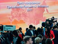 Путин проводит 13-ю большую пресс-конференцию