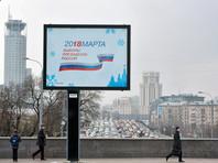 """Выборы президента РФ пройдут в марте 2018 года. Ранее СМИ писали, что в Кремле рассчитывают на победу """"основного кандидата"""" с результатом 70% голосов при явке 70%"""
