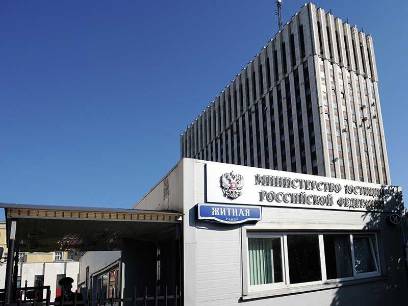 """Министерство юстиции России опубликовало первый список средств массовой информации, которым присвоен статус иноагента, среди них """"Голос Америки"""" и радио """"Свобода"""""""