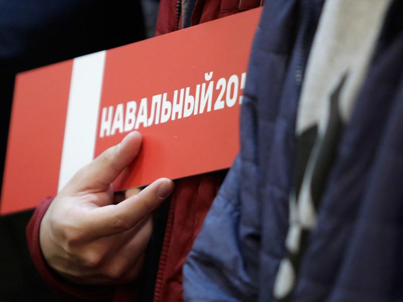 В Череповце местная комиссия по делам несовершеннолетних оштрафовала на 10 тысяч рублей родителей волонтера городского штаба оппозиционера Алексея Навального, который организовал одиночный пикет с плакатом в поддержку главы ФБК, который активно ведет избирательную кампанию