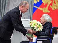 Путин вручил Государственную премию правозащитнице Людмиле Алексеевой