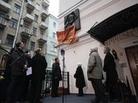 Мемориальную доску повесили на доме в Козицком переулке, в котором находится квартира, где в 1974 году писатель был арестован