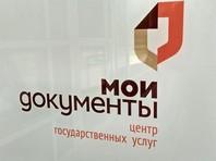 В МФЦ Москвы заявили, что не регистрировали брак двух мужчин