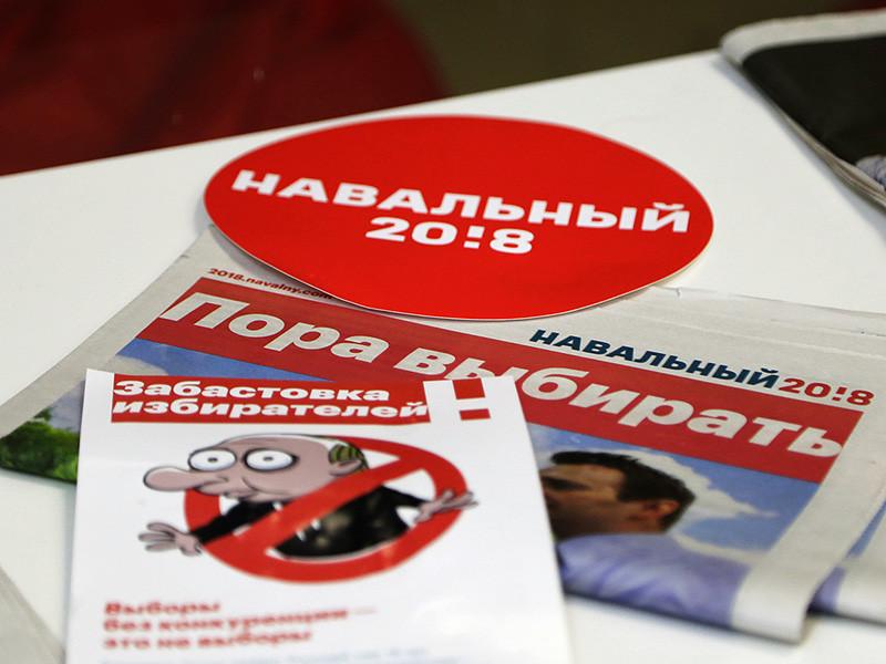 Накануне вечером в избирательный штаб оппозиционера Алексея Навального в Кургане пришли четверо полицейских. По данным местных изданий, правоохранители изъяли около 240 листовок, на которых была изображена карикатура на президента РФ Владимира Путина