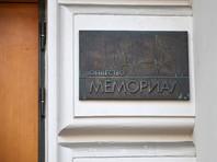 """Чеченские силовики в ходе обысков в """"Мемориале"""" изъяли пепельницу и окурки"""