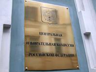 ЦИК получил около 60 уведомлений о проведении мероприятий по выдвижению кандидатов в президенты