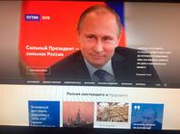 """""""Ведомости"""" узнали """"дату рождения"""" предвыборного сайта Путина - ему уже около 10 лет"""