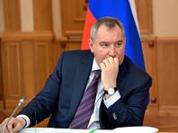 """Рогозин оценил ущерб для ОПК от санкций США в сотни миллиардов долларов, а новые назвал """"беспрецедентным"""" давлением"""