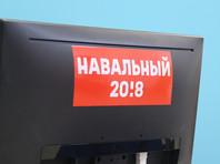 """После отказа ЦИК зарегистрировать Навального в качестве кандидата в президенты его штабы продолжают работу, но ведут избирательную кампанию за то, чтобы """"никто не шел на выборы и не признал власть, возникшую по их результатам"""""""