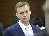 """Минюст требует закрыть """"избирательный"""" фонд Алексея Навального"""