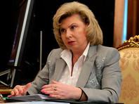Москалькова рассказала о задержании и освобождении чеченки, расследовавшей внесудебную казнь своего мужа