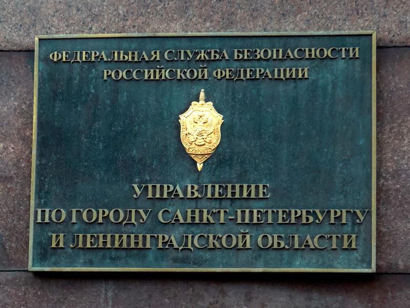 Табличка на здании Управления Федеральной службы безопасности РФ (ФСБ) по городу Санкт-Петербургу и Ленинградской области