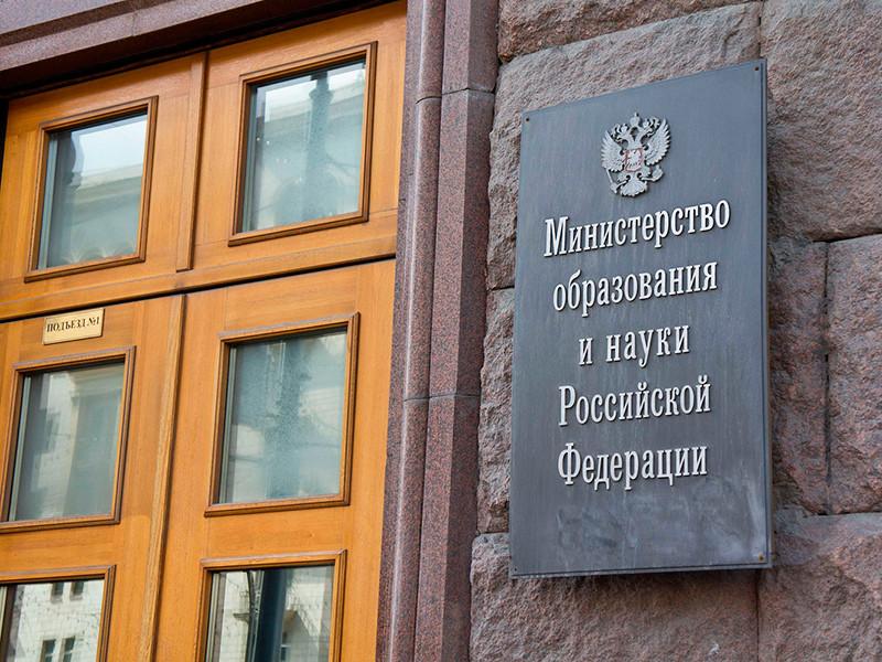 Министерство образования и науки РФ отправило на дополнительную экспертизу учебник по новейшей истории России для десятого класса
