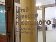 Суд в Москве ликвидировал фонд кампании Навального