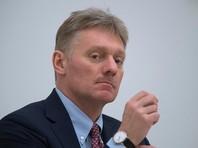 """Песков назвал сообщения о роли Нидерландов в разоблачении кремлевских хакеров """"углем в топку антироссийской истерии"""""""