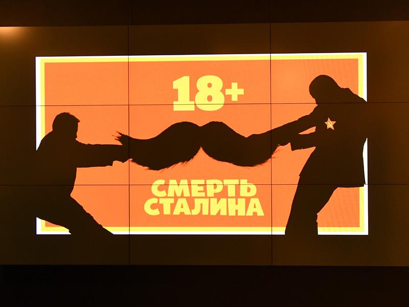 """В Совете по правам человека при президенте РФ назвали отзыв прокатного удостоверения у фильма """"Смерть Сталина"""" фактом откровенной цензуры"""