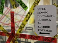 За телеведущую Ксению Собчак подано 100 тысяч подписей, необходимых для ее регистрации кандидатом на выборах президента России