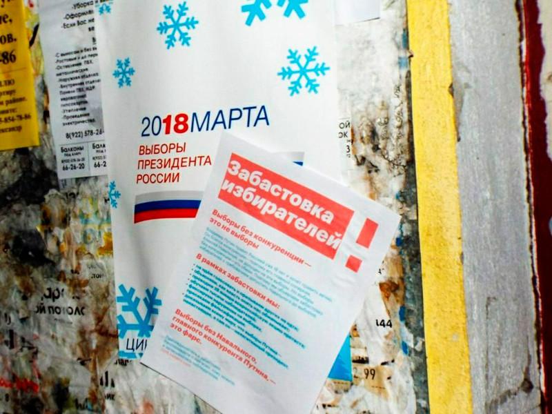 """Сторонники Навального подали заявку на проведение """"Забастовки избирателей"""" в Москве"""