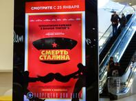 """СПЧ запросил копию фильма """"Смерть Сталина"""", чтобы не говорить """"не смотрел, но осуждаю"""""""