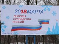 Выборы президента России пройдут 18 марта 2018 года. Избирательная кампания стартовала в декабре 2017 года
