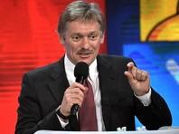 """В Кремле внимательно проанализируют """"кремлевский доклад"""", когда он появится, и выработают свою позицию по нему. """"Нужно посмотреть, что будет за список - раз, нужно будет посмотреть, как и когда он будет формализован, и потом, конечно же, будет вырабатываться позиция"""", - сказал Песков"""