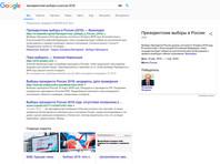 Google уже объявил Путина победителем выборов-2018