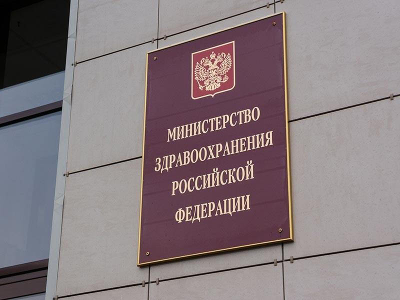 Министерство здравоохранения РФ собирается создать телефон доверия для борьбы с коррупцией в ведомстве. Соответствующий проект приказа Минздрава был опубликован 9 января на сайте проектов нормативно-правовых актов
