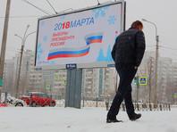 Выборы президента Российской Федерации пройдут 18 марта 2018 года
