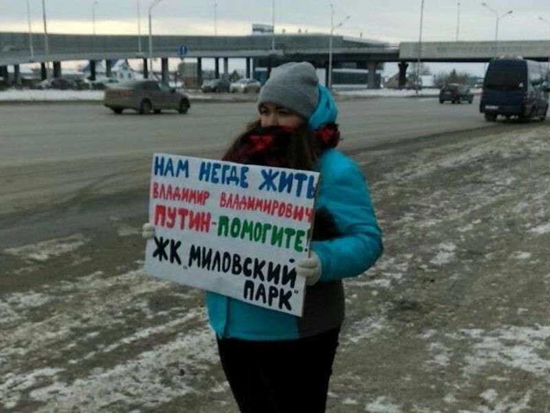 """Рано утром в среду активисты общественного движения """"11 квартал - ЖК """"Миловский парк"""" начали акцию """"Встреча Путина"""", устраивая одиночные пикеты на трассах и улицах города, где их может увидеть президент"""