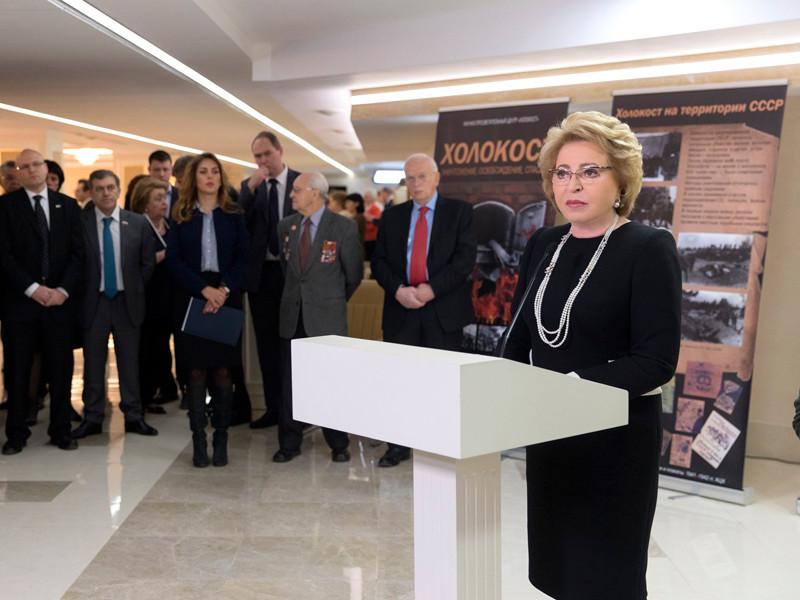 Спикер Совета Федерации Валентина Матвиенко рассказала, как история Холокоста коснулась ее семьи. Ее мать в годы Великой Отечественной войны спасла еврейскую семью и прятала ее в своем доме, рискуя жизнью